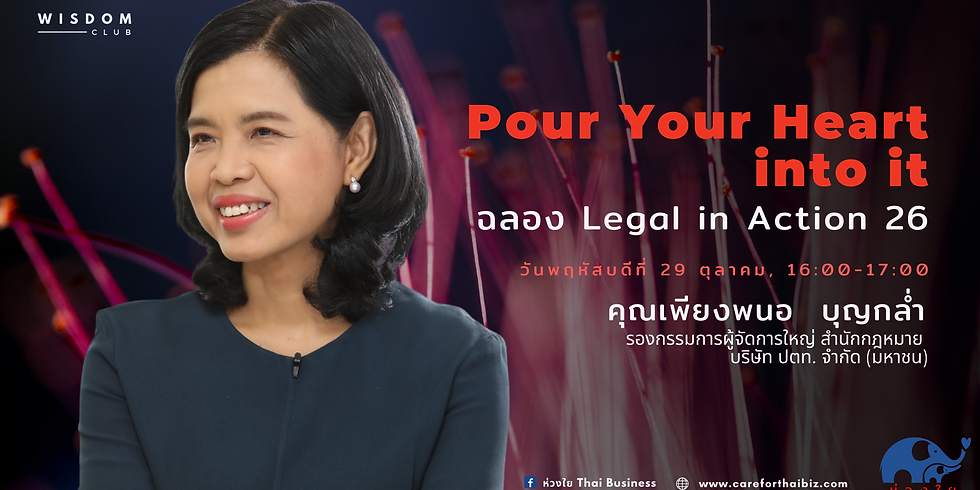 """Wisdom Club l """"Pour Your Heart into it ฉลอง Legal in Action 26"""""""
