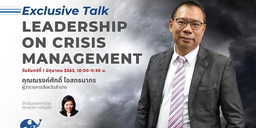 "Exclusive Talk ""Leadership on Crisis Management"" คุณณรงค์ศักดิ์ โอสถธนากร ผู้ว่าราชการจังหวัดลำปาง"