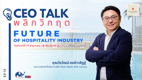 Future of Hospitality Industry