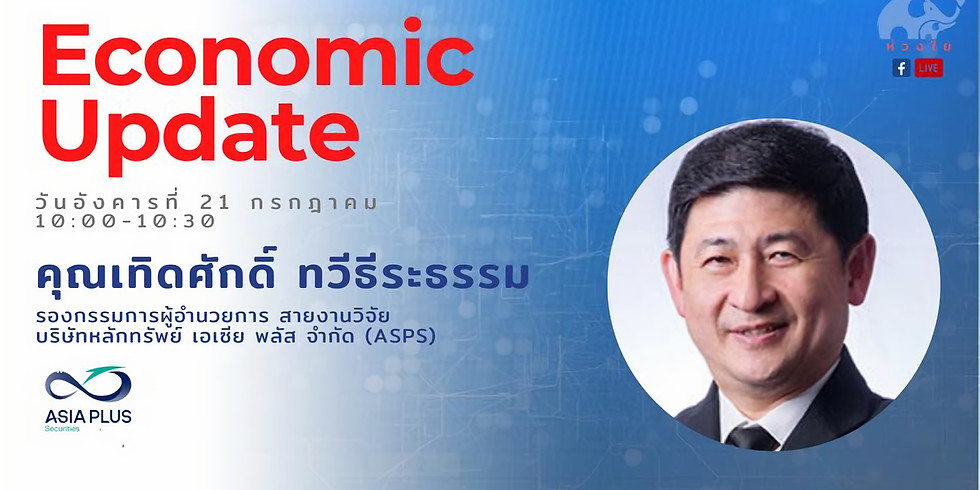 Economic Update EP.7 l คุณเทิดศักดิ์ ทวีธีระธรรม