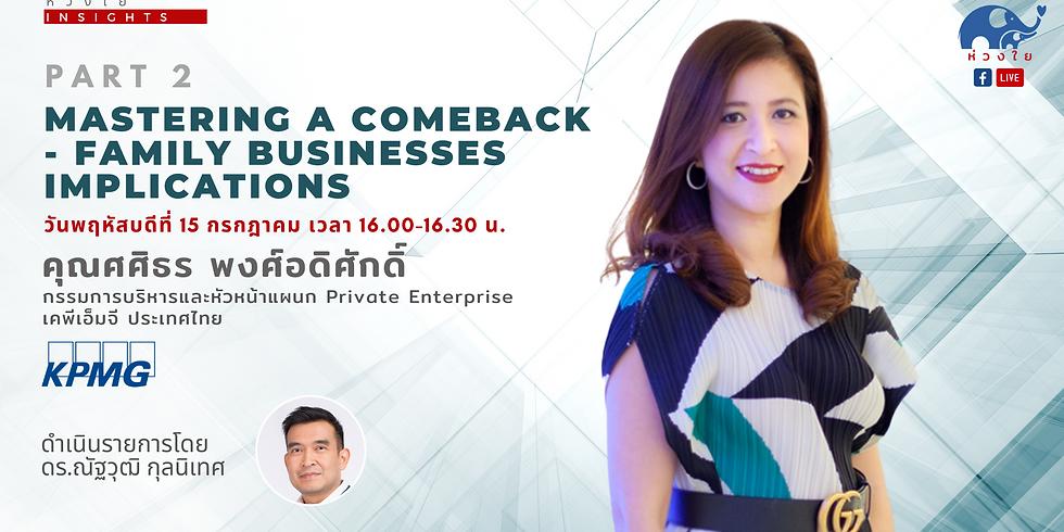"""ห่วงใย Insights """"Mastering a comeback - Family Businesses Implications"""" (PART 2)"""