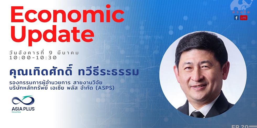 Live Economic Update EP 20 : คุณเทิดศักดิ์ ทวีธีระธรรม