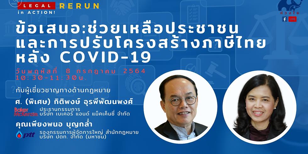 "(Rerun) Legal in Action ""ข้อเสนอ : ช่วยเหลือประชาชนและการปรับโครงสร้างภาษีไทยหลัง Covid-19"""