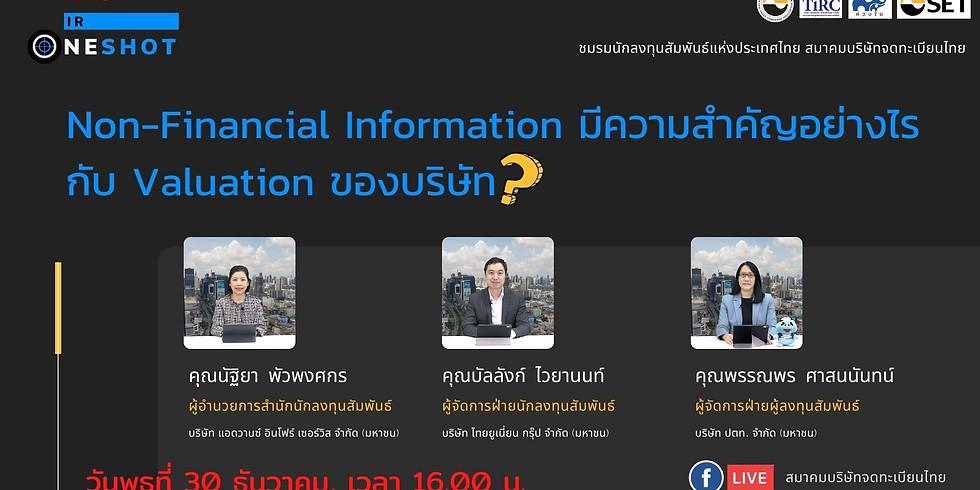 "(Rerun) IR One Shot l ""Non-Financial Information มีความสำคัญอย่างไรกับ Valuation ของบริษัท?"""