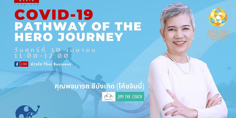 """ห่วงใย Inspired """"COVID-19 Pathway of The Hero Journey"""""""
