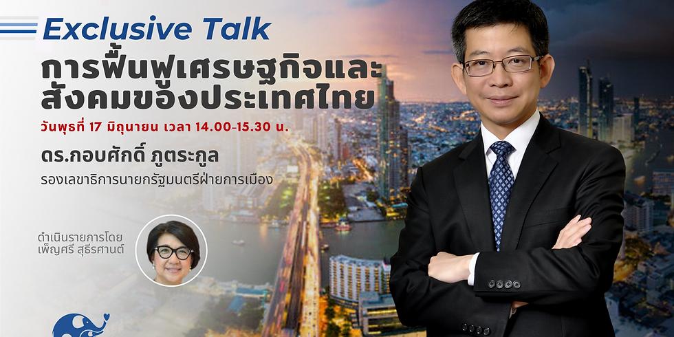 """Exclusive Talk """"การฟื้นฟูเศรษฐกิจและสังคมของประเทศไทย"""" ดร.กอบศักดิ์ ภูตระกูล"""