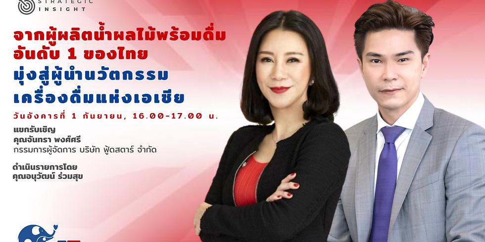 "Strategic Insight EP6 ""จากผู้ผลิตน้ำผลไม้พร้อมดื่มอันดับ 1 ของไทย มุ่งสู่ผู้นำนวัตกรรมเครื่องดื่มแห่งเอเชีย"""