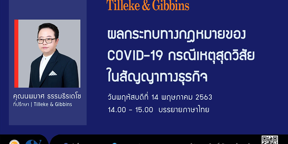 """Tilleke&Gibbins """"The Legal Impact of COVID-19 as Force Majeure in Commercial Contracts"""""""