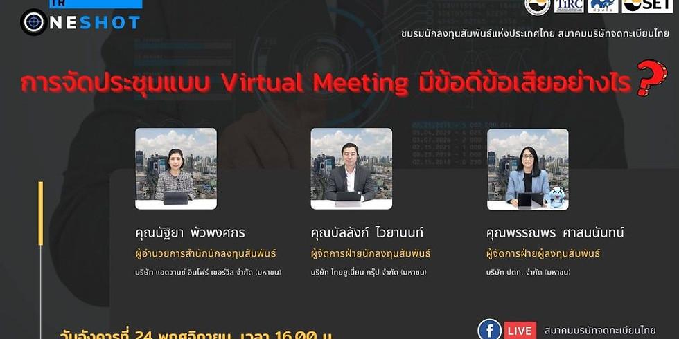 "IR One Shot EP3 ""การจัดประชุมแบบ Virtual Meeting มีข้อดีข้อเสียอย่างไร"""