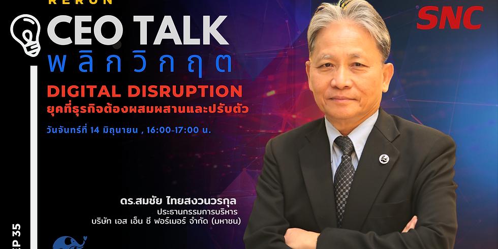 "(Rerun) CEO Talk พลิกวิกฤต EP 35 หัวข้อ ""Digital disruption ยุคที่ธุรกิจต้องผสมผสานและปรับตัว"""