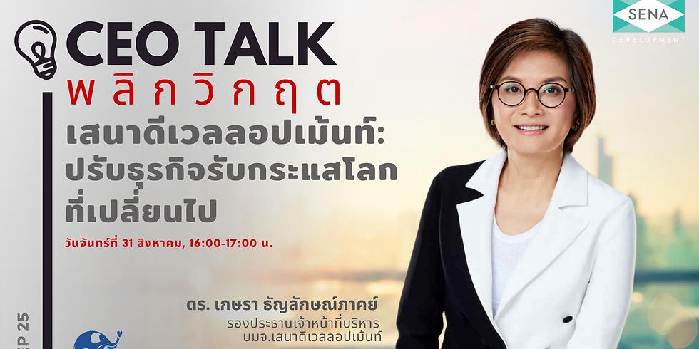 CEO Talk พลิกวิกฤต EP25 l ดร. เกษรา ธัญลักษณ์ภาคย์
