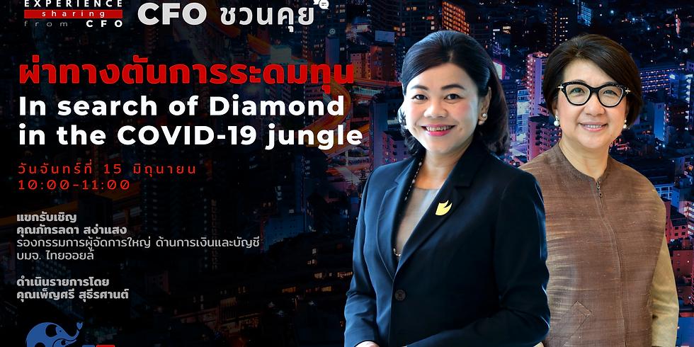"""CFO ชวนคุย EP8 l """"ผ่าทางตันการระดมทุน - In search of Diamond in the COVID-19 jungle"""""""