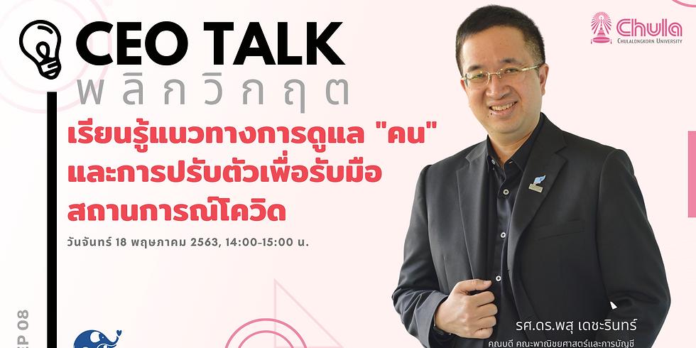 CEO Talk พลิกวิกฤต EP.8 l รศ.ดร.พสุ เดชะรินทร์
