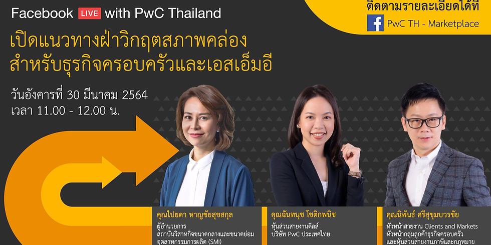 Facebook Live with PwC Thailand หัวข้อ เปิดแทวทางฝ่าวิกฤตสภาพคล่องสำหรับธุรกิจครอบครัวและเอสเอ็มอี