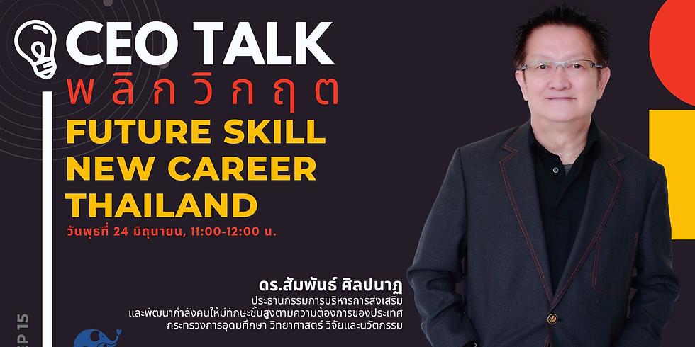 "CEO Talk พลิกวิกฤต EP15 l ""Future Skill New Career Thailand"""