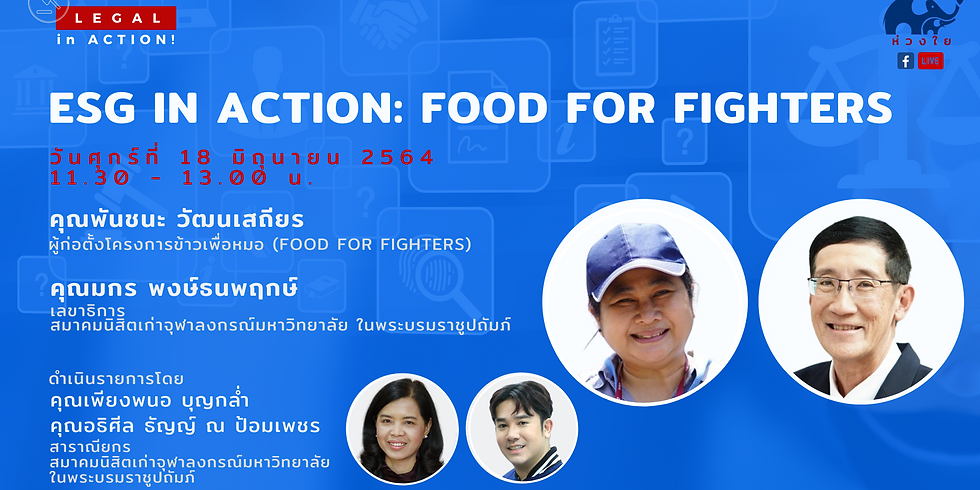 Live Legal in Action EP39 หัวข้อ : ESG in Action: Food for Fighters