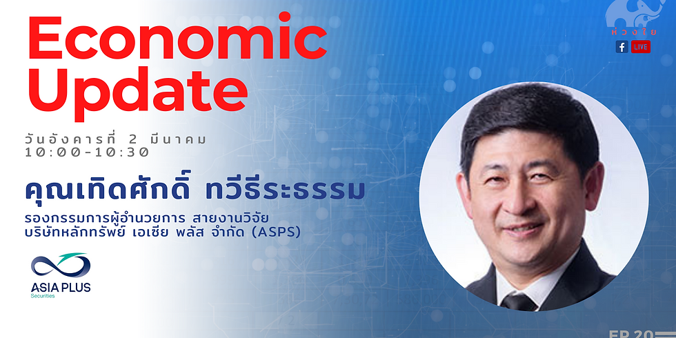 Economic Update EP 20 คุณเทิดศักดิ์ ทวีธีระธรรม