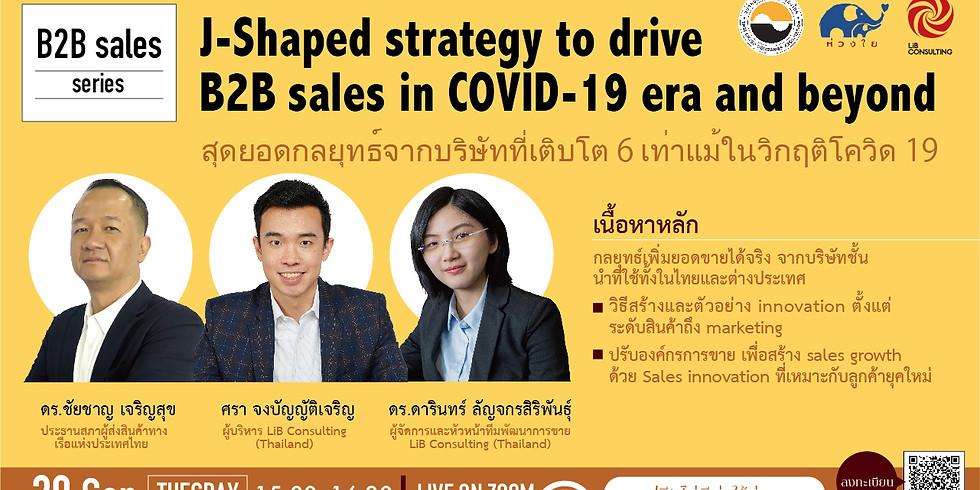 """ห่วงใย Thai Business x LiB Webinar """"J-Shaped strategy to drive B2B sales in Covid-19 era and beyond"""""""