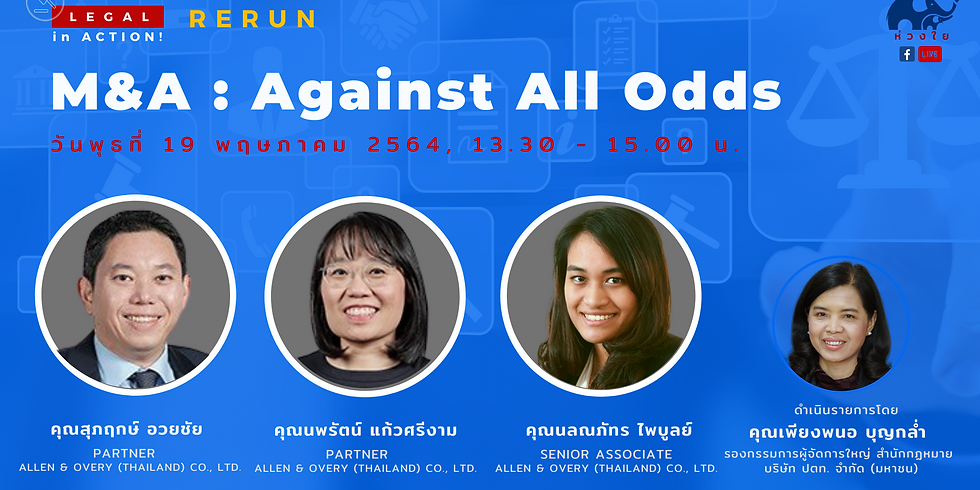 (Rerun) Legal in Action EP35 หัวข้อ M&A : Against All Odds