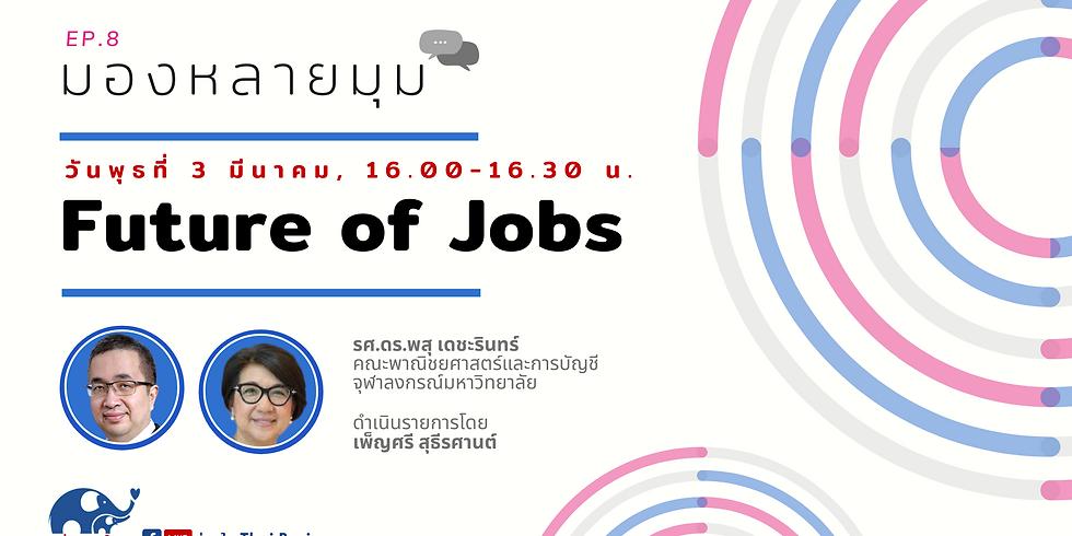 """มองหลายมุม EP8 หัวข้อ """"Future of Jobs"""""""