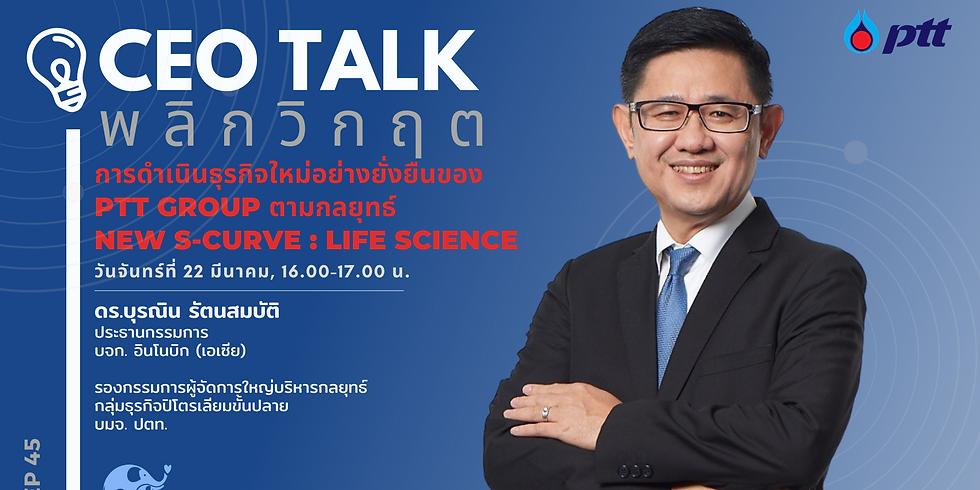 "CEO Talk พลิกวิกฤต หัวข้อ ""การดำเนินธุรกิจใหม่อย่างยั่งยืนของ PTT Group ตามกลยุทธ์ New S-curve : Life Science"""