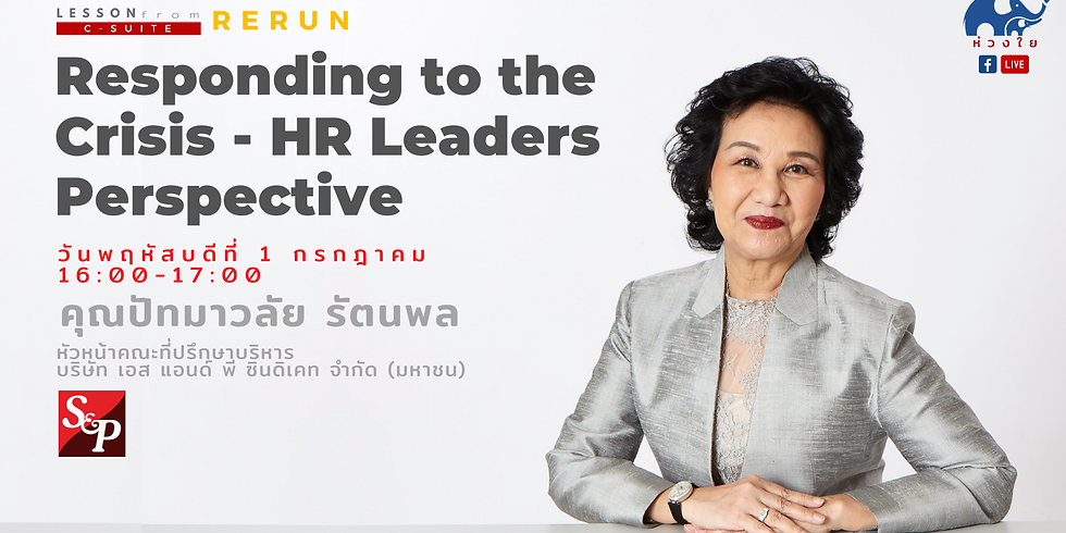 """(Rerun) Lesson from C-Suite """"Responding To COVID-19. Lessons Learn From HR Leaders"""""""
