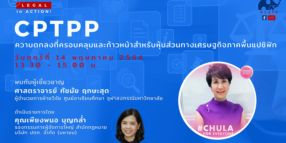 """Live Legal in Action EP38 """"CPTPP : ความตกลงที่ครอบคลุมและก้าวหน้าสำหรับหุ้นส่วนทางเศรษฐกิจภาคพื้นแปซิฟิก"""""""