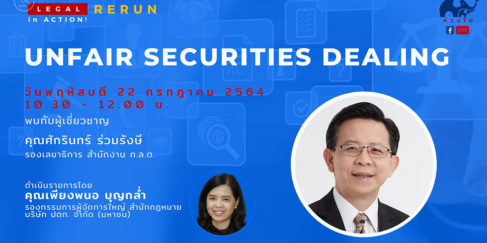 "(Rerun) Legal in Action EP18 ""Unfair Securities Dealing"""