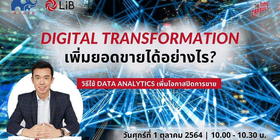 "LiB ""4 วิธีใช้ digital transformation เพื่อให้การขายเป็นวิทยาศาสตร์"""