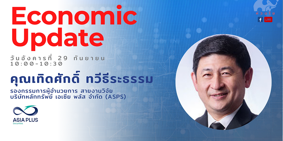 Economic Update EP11 l คุณเทิดศักดิ์ ทวีธีระธรรม