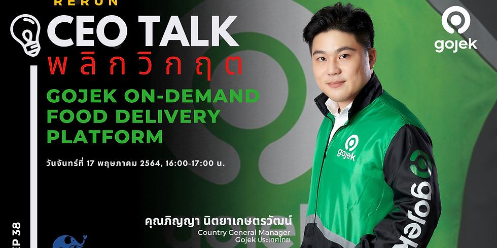 "(Rerun) CEO Talk พลิกวิกฤต EP38 หัวข้อ ""Gojek On-Demand Food Delivery Platform"""