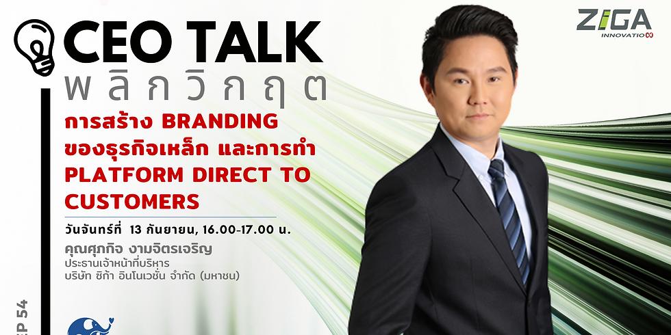 "CEO Talk EP 54 ""การสร้าง Branding ของธุรกิจเหล็ก และการทำ Platform direct to customers"""