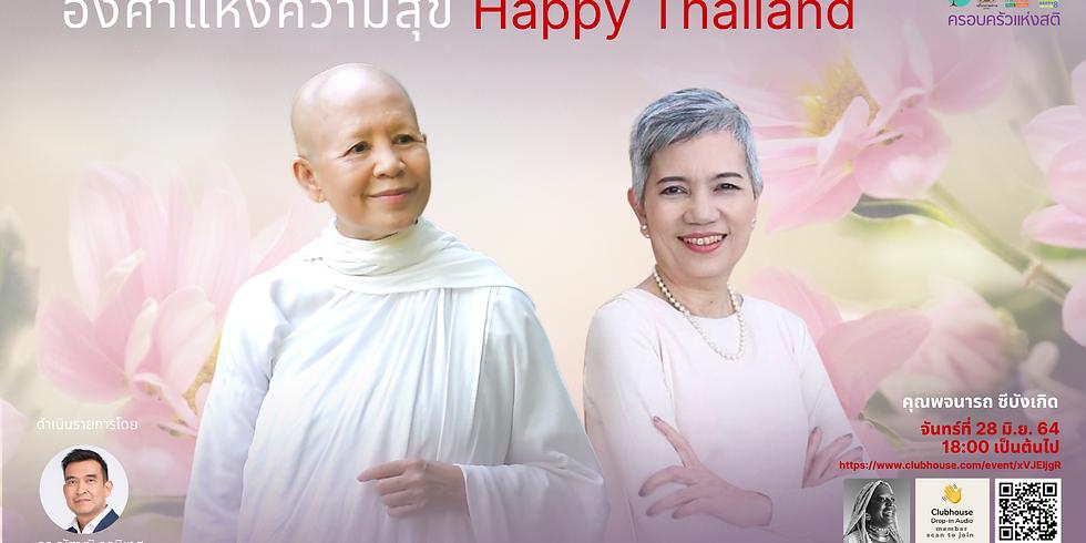 """""""องศาแห่งความสุข Happy Thailand"""""""