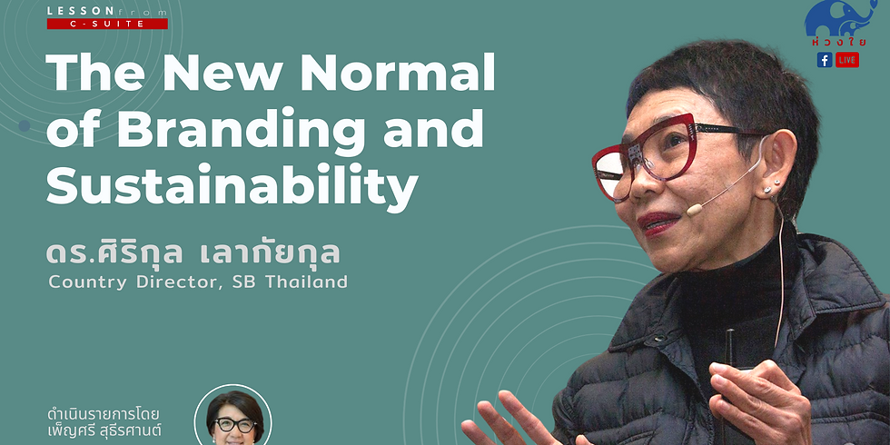 """Lesson from C-Suite: """"The New Normal of Branding and Sustainability"""
