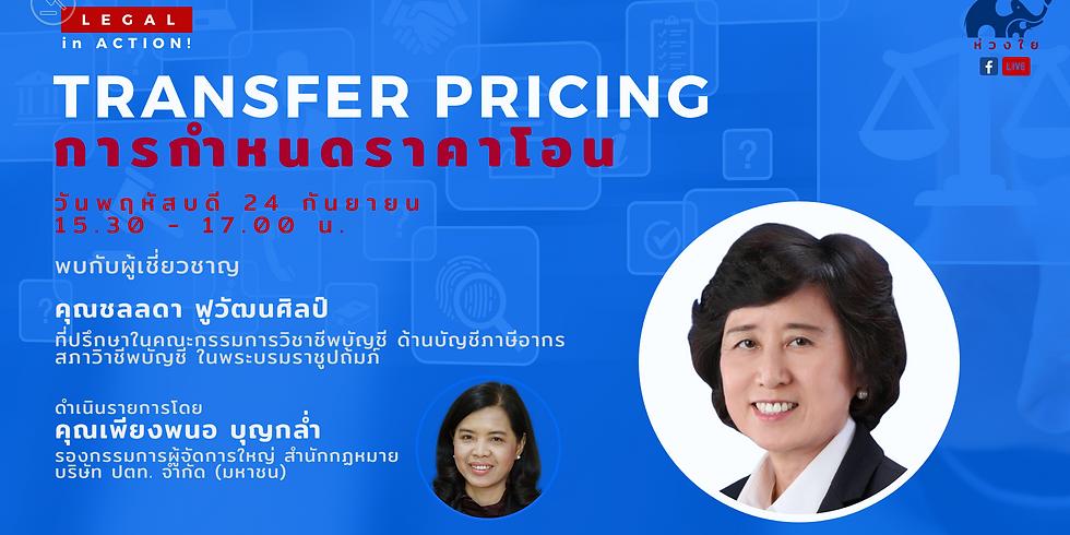 "Legal in Action EP24 ""Transfer Pricing : การกำหนดราคาโอน"""