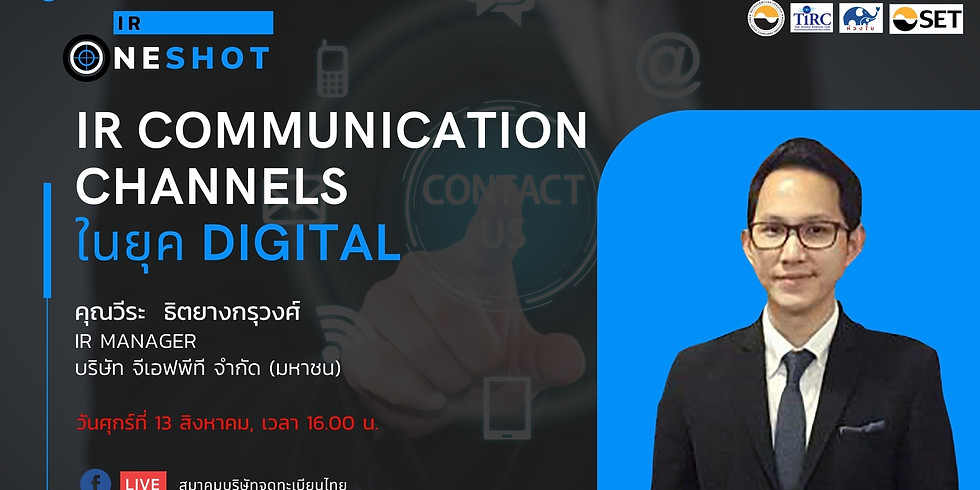 "IR One Shot หัวข้อ ""IR Communication Channels ในยุค Digital"""
