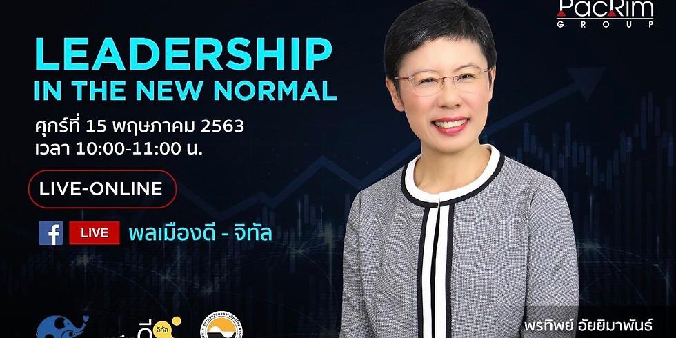 """ห่วงใย Inspired """"Leadership in the New Normal"""" - คุณพรทิพย์ อัยยิมาพันธ์"""