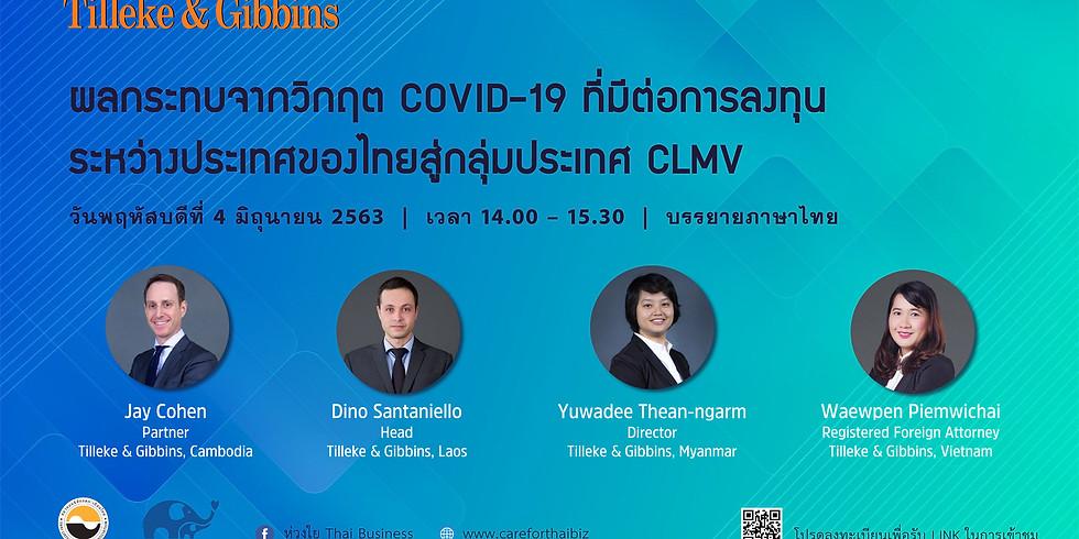"""""""ผลกระทบจากวิกฤต COVID-19 ทีมีต่อการลงทุนระหว่างประเทศของไทยสู่กลุ่มประเทศ CLMV"""""""