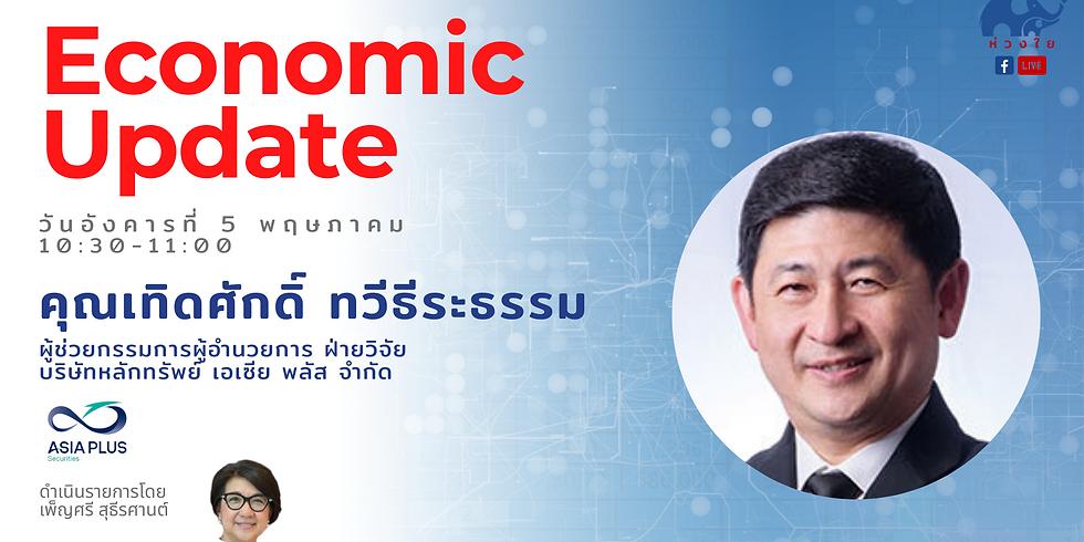 Economic Update EP.2