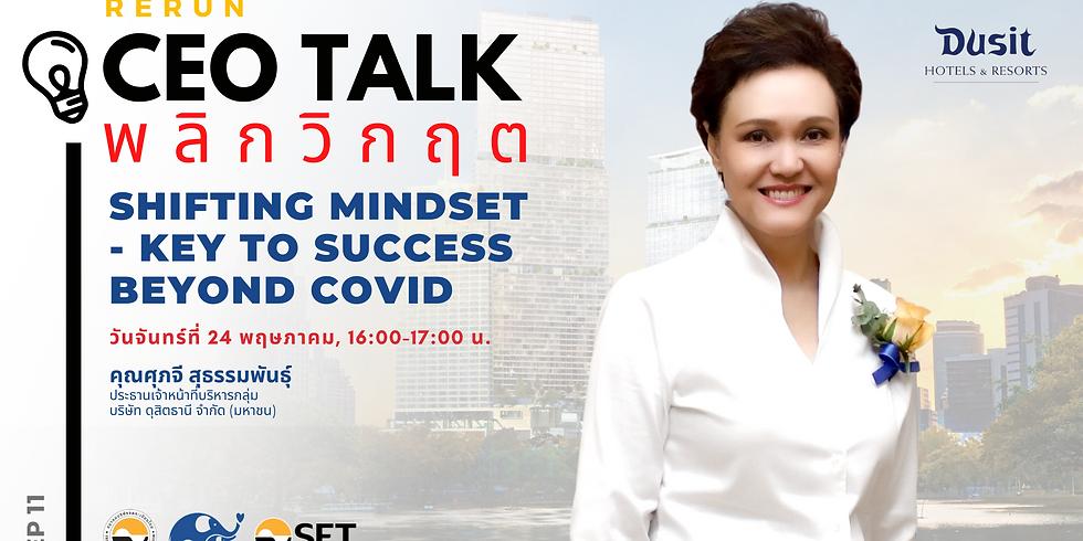 "(Rerun) CEO Talk พลิกวิกฤต หัวข้อ ""Shifting Mindset-Key to Success Beyond COVID"""