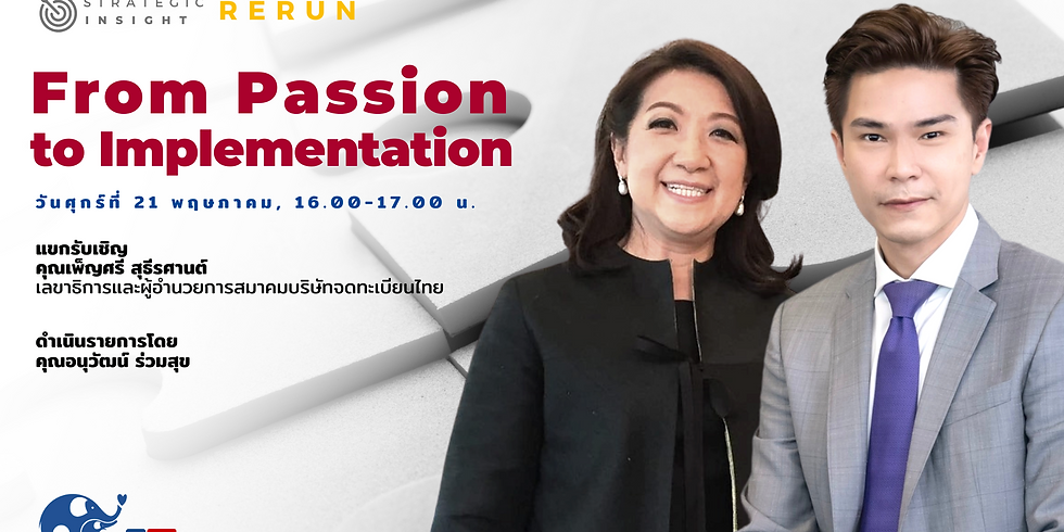 """(Rerun) รายการ Strategic Insight EP8 หัวข้อ """"From Passion to Implementation"""""""