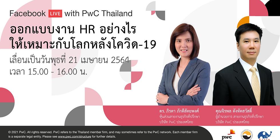 Facebook Live with PwC Thailand #4 หัวข้อ ออกแบบงาน HR อย่างไรให้เหมาะกับโลกหลังโควิด-19