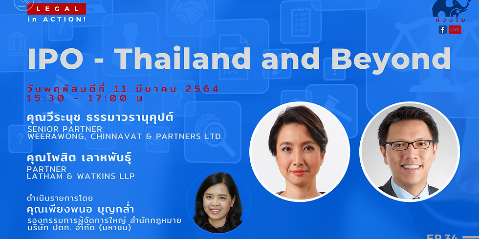 """Live Legal in action EP34 """" IPO-Thailand and Beyond"""""""