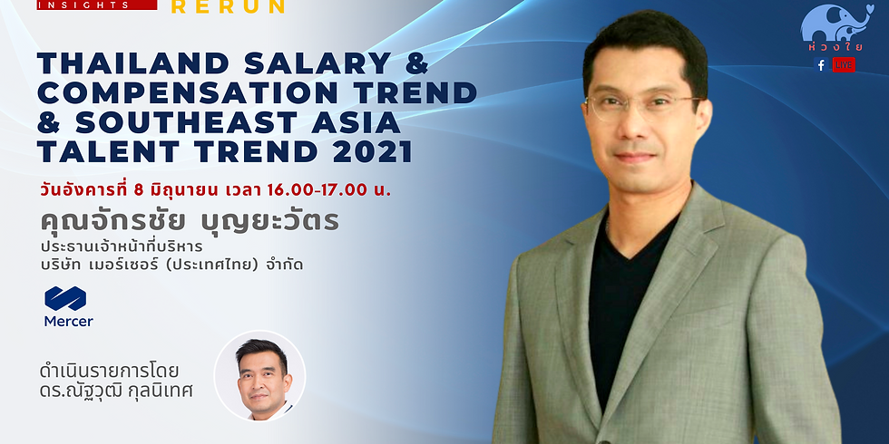 "(Rerun) ห่วงใย Insight  ""Thailand Salary & Compensation Trend & Southeast Asia Talent Trend 2021"""