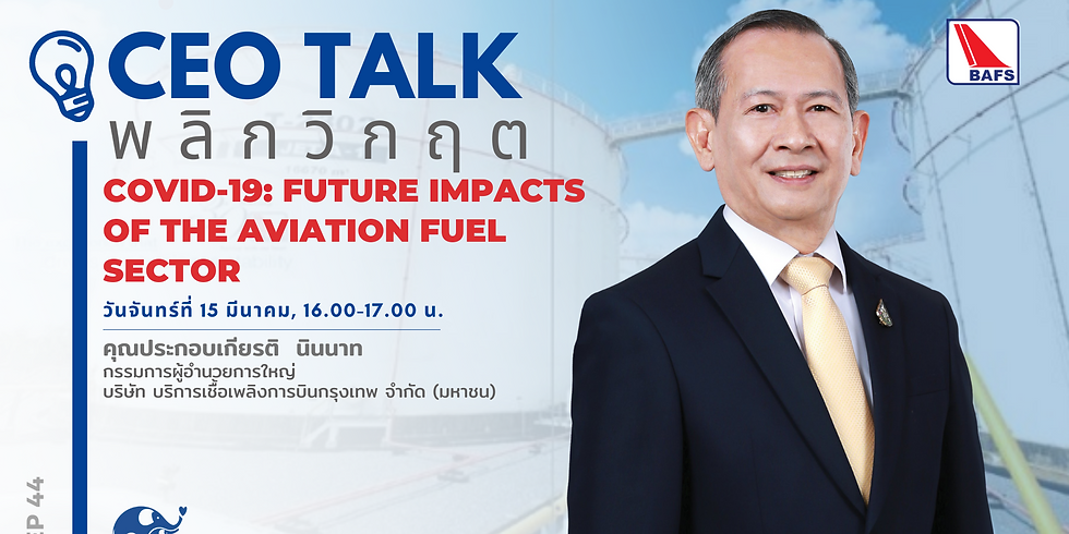 """CEO Talk พลิกวิกฤต EP 44 """"COVID-19: Future Impacts of the Aviation Fuel Sector"""""""
