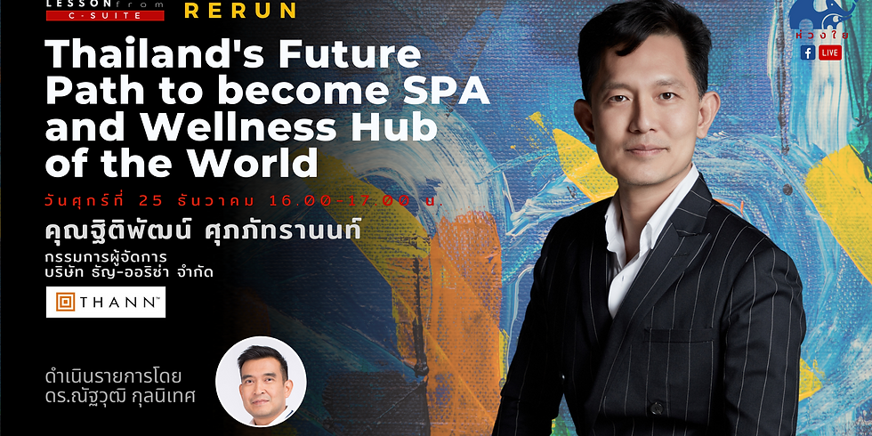"""(Rerun) Lesson from C-Suite l """"Thann Thailand's Future Path to become SPA and Wellness Hub of the World"""""""