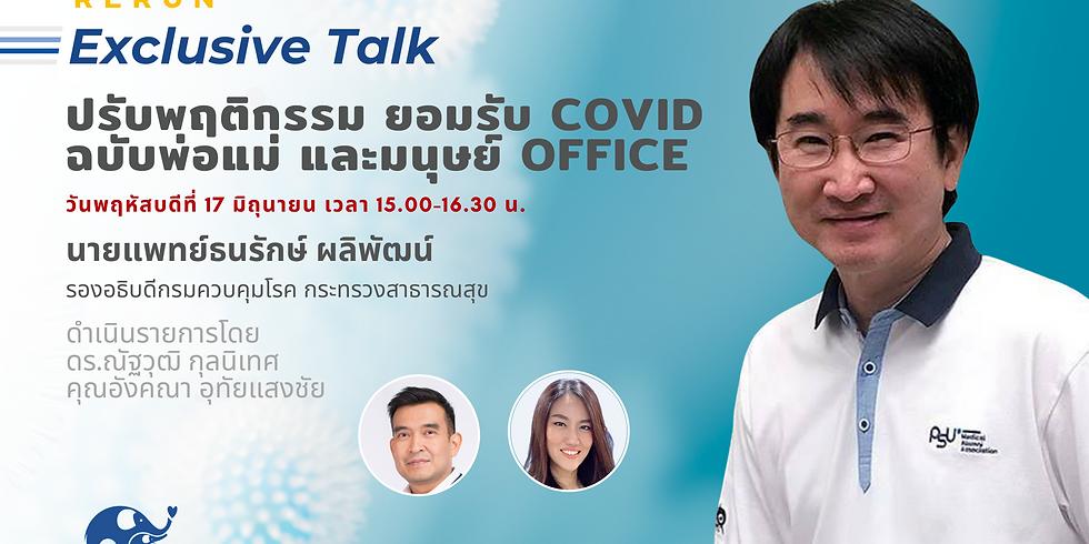 "(Rerun) Exclusive Talk หัวข้อ ""ปรับพฤติกรรม ยอมรับ COVID ฉบับพ่อแม่ และมนุษย์ office"""