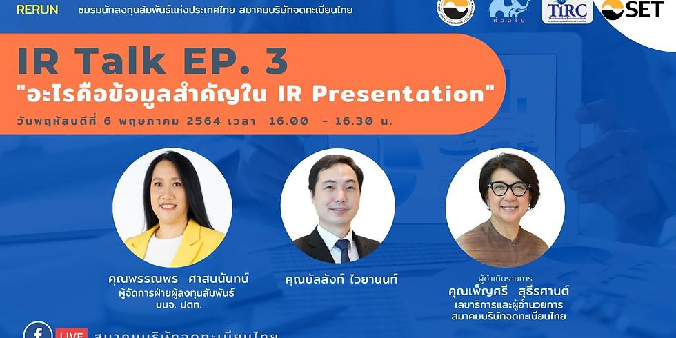 """(Rerun) รายการ IR Talk หัวข้อ """"อะไรคือข้อมูลสำคัญใน IR Presentation"""""""