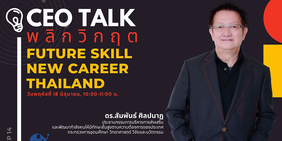 "CEO Talk พลิกวิกฤต EP14 l ""Future Skill New Career Thailand"""
