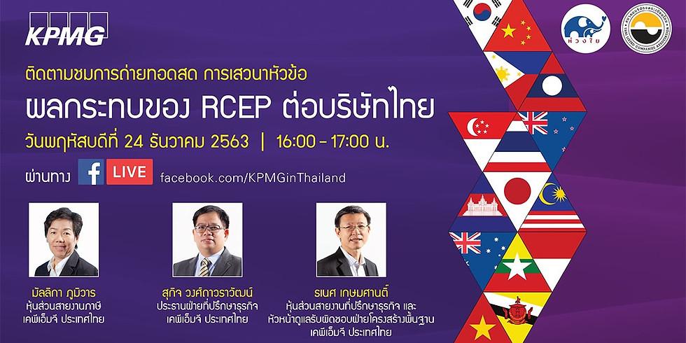 "KPMG LIVE หัวข้อ ""ผลกระทบของ RCEP ต่อบริษัทไทย"""